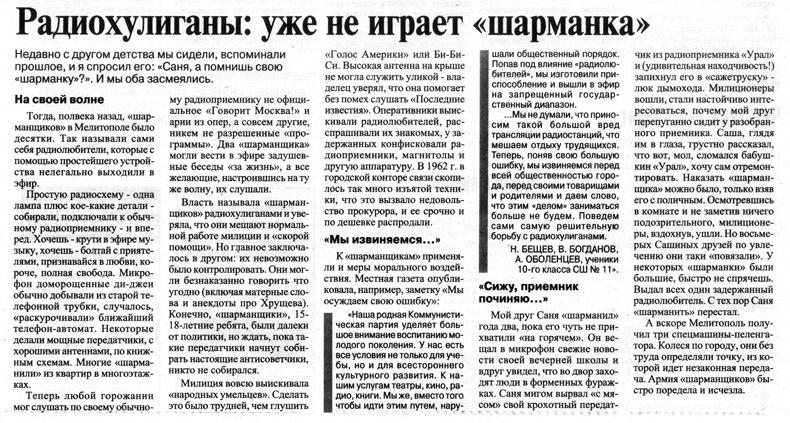Мелитопольские Ведомости №16